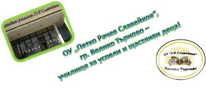 """Основно училище """"Петко Рачев Славейков"""", гр. Велико Търново - изображение"""
