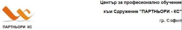 """ЦПО към сдружение """"ПАРТНЬОРИ - КС"""", гр. София - изображение"""