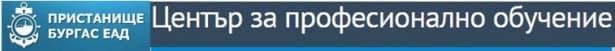 """ЦПО към """"Пристанище Бургас"""" ЕАД - изображение"""