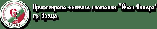 """Профилирана езикова гимназия """"Йоан Екзарх"""", гр. Враца - изображение"""