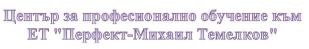 """ЦПО към ЕТ """"Перфект-Михаил Темелков"""", гр. Пловдив - изображение"""