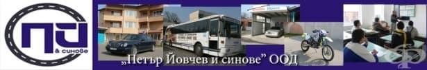 """ЦПО към """"Петър Йовчев и синове"""" ООД, гр. Ямбол - изображение"""
