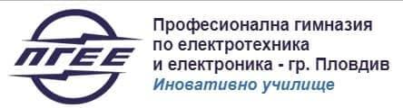 Професионална гимназия по електротехника и електроника, гр. Пловдив - изображение