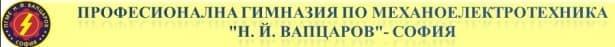 """ЦПО към Професионална гимназия по механоелектротехника """"Н. Й. Вапцаров"""", гр. София - изображение"""