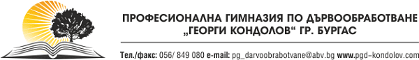 """Професионална гимназия по дървообработване """"Георги Кондолов"""", гр. Бургас - изображение"""