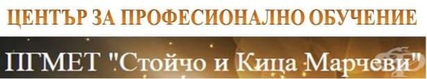"""ЦПО към ПГМЕТ """"Стойчо и Кица Марчеви"""", гр. Хасково - изображение"""