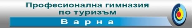 "Професионална гимназия по туризъм ""Проф. д-р Асен Златаров"", гр. Варна - изображение"