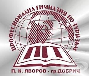 """Професионална гимназия по туризъм """"П. К. Яворов"""", гр. Добрич - изображение"""