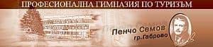 """Професионална Гимназия по Туризъм """"Пенчо Семов"""", гр. Габрово - изображение"""