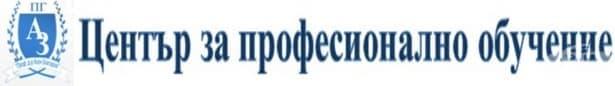 """ЦПО към ПГ """"Проф. д-р Асен Златаров"""", гр. Видин - изображение"""