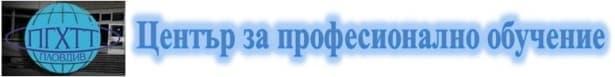 ЦПО към Професионална гимназия по хранителни технологии и техника, гр. Пловдив - изображение