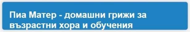 """ЦПО към """"Пиа Матер"""" ООД, гр. София - изображение"""