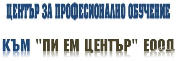 """ЦПО към """"Пи Ем Център"""" ЕООД, гр. София - изображение"""