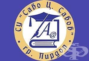 """Средно училище """"Саво Ц. Савов"""", гр. Пирдоп - изображение"""