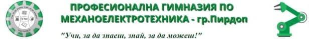 Професионална Гимназия по Механоелектротехника, гр. Пирдоп - изображение