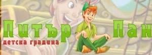 """Езикова детска Градина """"Питър Пан"""", гр. София - изображение"""