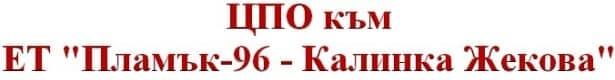 """ЦПО към ЕТ """"Пламък-96 - Калинка Жекова"""" - изображение"""