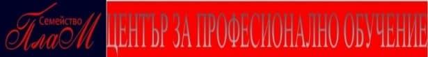 """Център за професионално обучение към """"Плам"""" ЕООД, гр. Дупница - изображение"""