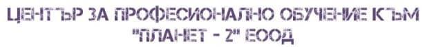 """ЦПО към """"Планет - 2"""" ЕООД, гр. Варна - изображение"""