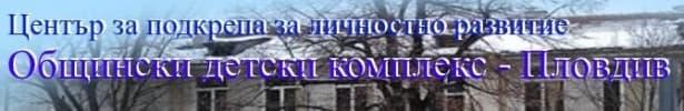 Център за подкрепа за личностно развитие, гр. Пловдив - изображение