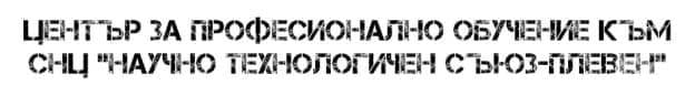 """ЦПО към СНЦ """"Научно технологичен съюз-Плевен"""" - изображение"""