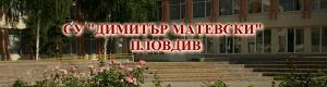 """Средно училище """"Димитър Матевски"""", гр. Пловдив - изображение"""