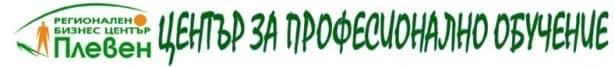"""ЦПО към """"Регионален бизнес център Плевен"""" - изображение"""
