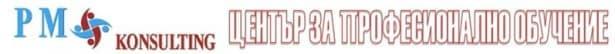 """ЦПО към """"ПИ ЕМ Консултинг"""" ООД, гр. Кюстендил - изображение"""