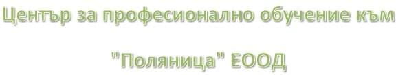 """ЦПО към """"Поляница"""" ЕООД, гр. Търговище - изображение"""