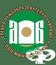"""СУ """"Поп Минчо Кънчев"""", гр. Стара Загора - изображение"""