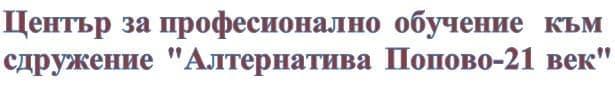 """ЦПО към сдружение """"Алтернатива Попово-21 век"""", гр. Попово - изображение"""