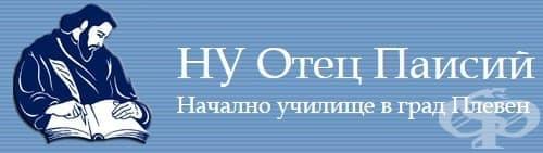 """Начално училище """"Отец Паисий"""", гр. Плевен - изображение"""