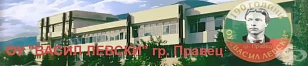 "Основно Училище ""Васил Левски"", гр. Правец - изображение"