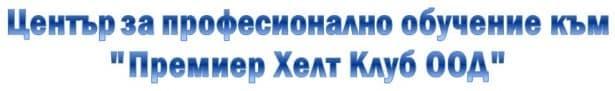 """ЦПО към """"Премиер Хелт Клуб ООД"""", гр. София - изображение"""