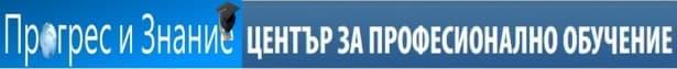 """ЦПО към """"Прогрес и Знание"""" ЕООД, гр. София - изображение"""