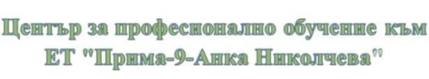 """ЦПО към EТ """"Прима-9-Анка Николчева"""", гр. София - изображение"""
