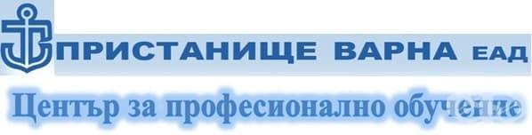"""ЦПО към """"Пристанище Варна"""" ЕАД, гр. Варна - изображение"""