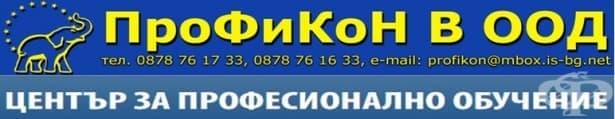 """ЦПО към """"ПроФиКон В"""" ООД, гр. София - изображение"""