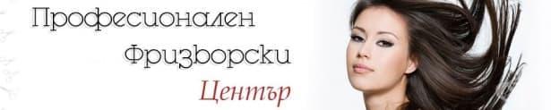 """ЦПО към """"Професионален център за красота"""" ООД, гр. Варна - изображение"""