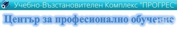 """ЦПО към Учебно-възстановителен комплекс """"Прогрес"""" ЕООД, с. Дуранколак - изображение"""