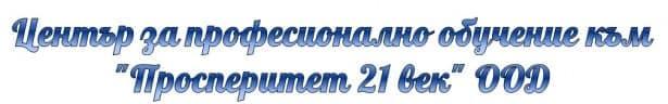"""ЦПО към """"Просперитет 21 век"""" ООД, гр. София - изображение"""