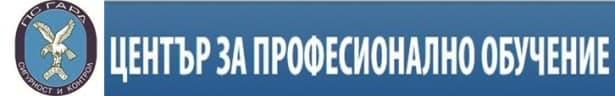 """ЦПО към """"ПС Гард"""" ЕООД, гр. София - изображение"""