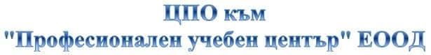 """ЦПО към """"Професионален учебен център"""" ЕООД - изображение"""