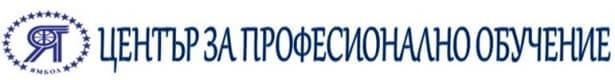 ЦПО към Ямболска търговско-промишлена палата - изображение