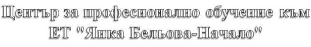 "ЦПО към ЕТ ""Янка Бельова-Начало"", гр. Благоевград - изображение"