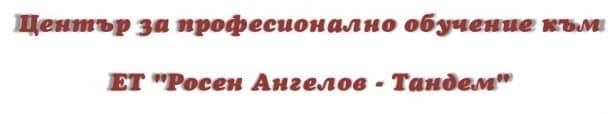 "ЦПО към ЕТ ""Росен Ангелов-Тандем"", гр. Кюстендил - изображение"