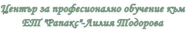 """ЦПО към ЕТ """"Рапакс""""-Лилия Тодорова"""", гр. София - изображение"""