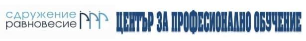 "ЦПО към сдружение ""Равновесие"", гр. Бургас - изображение"
