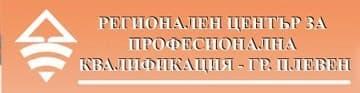 """ЦПО към """"Регионален център за професионална квалификация"""" ООД, гр. Плевен - изображение"""