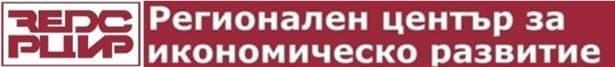 """ЦПО към Фондация """"Регионален център за икономическо развитие"""", гр. Сливен - изображение"""
